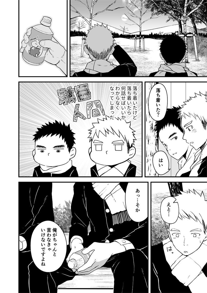 Sukoshi to Ippai no Seishun 38
