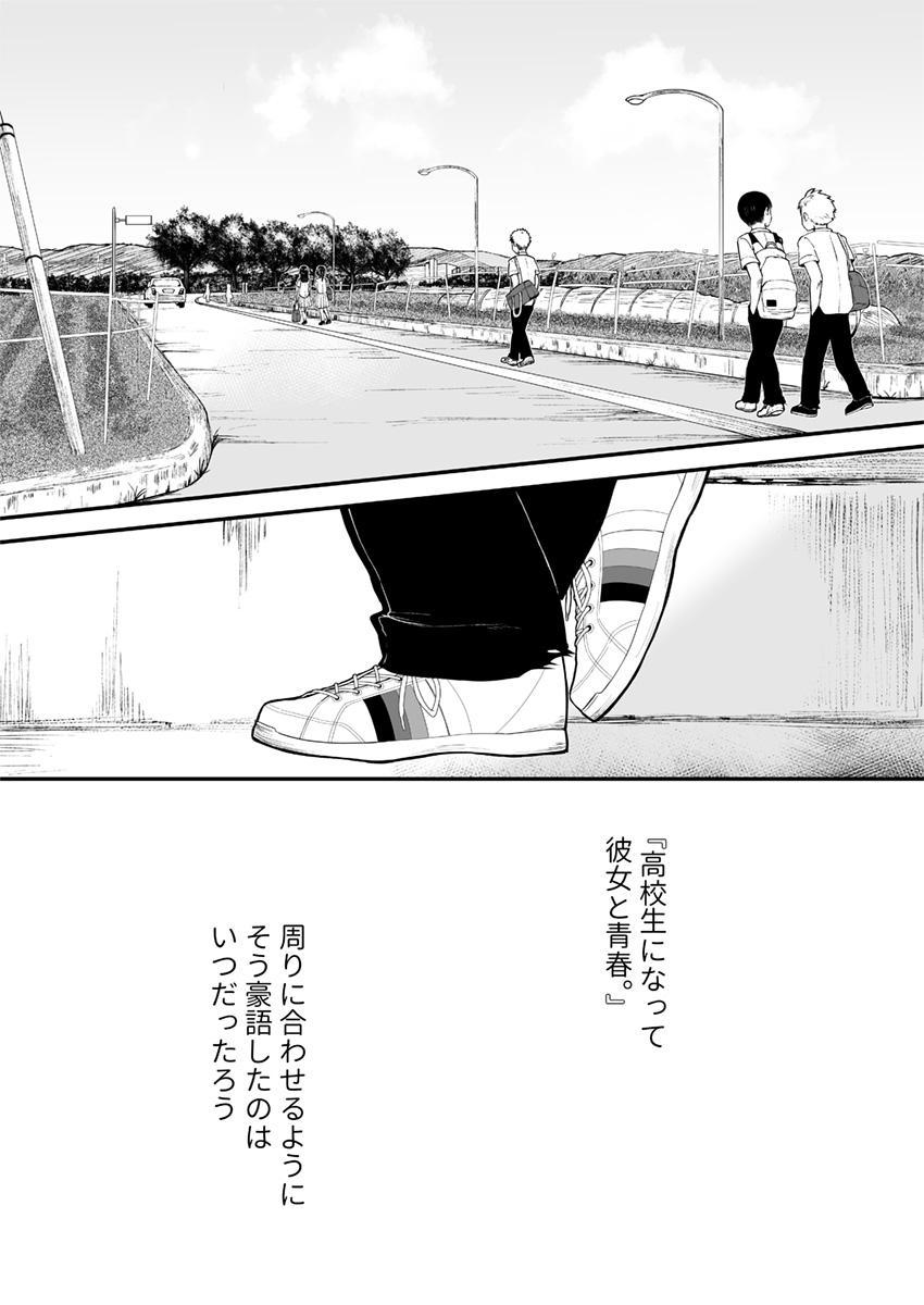 Sukoshi to Ippai no Seishun 3