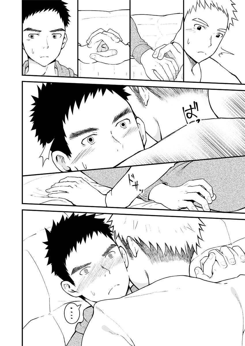 Sukoshi to Ippai no Seishun 44