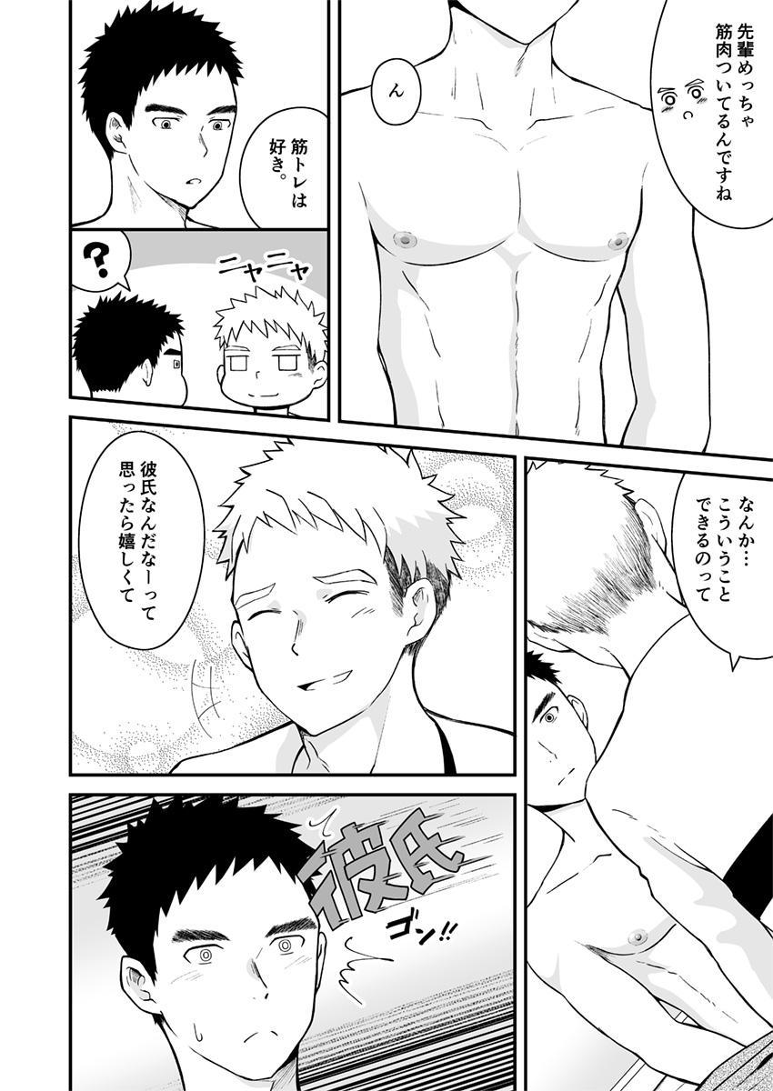 Sukoshi to Ippai no Seishun 48