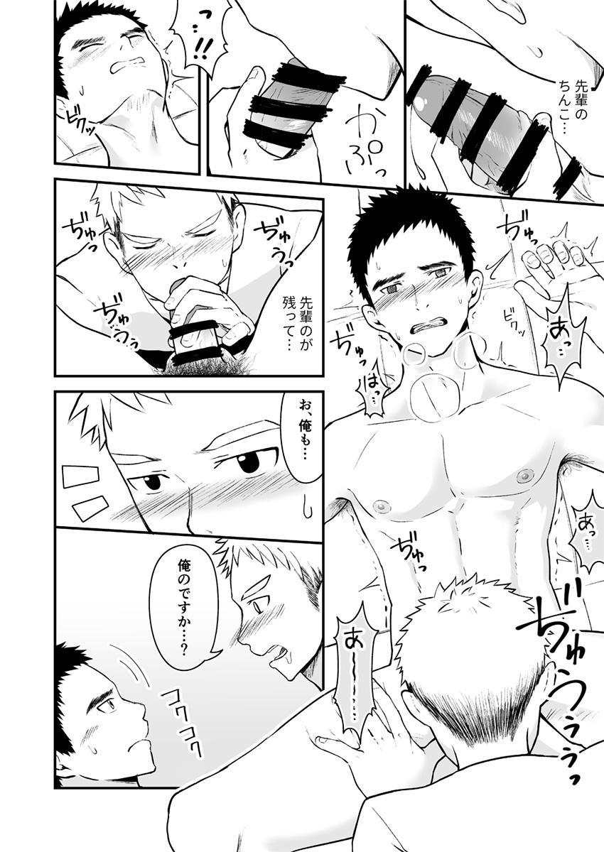 Sukoshi to Ippai no Seishun 54
