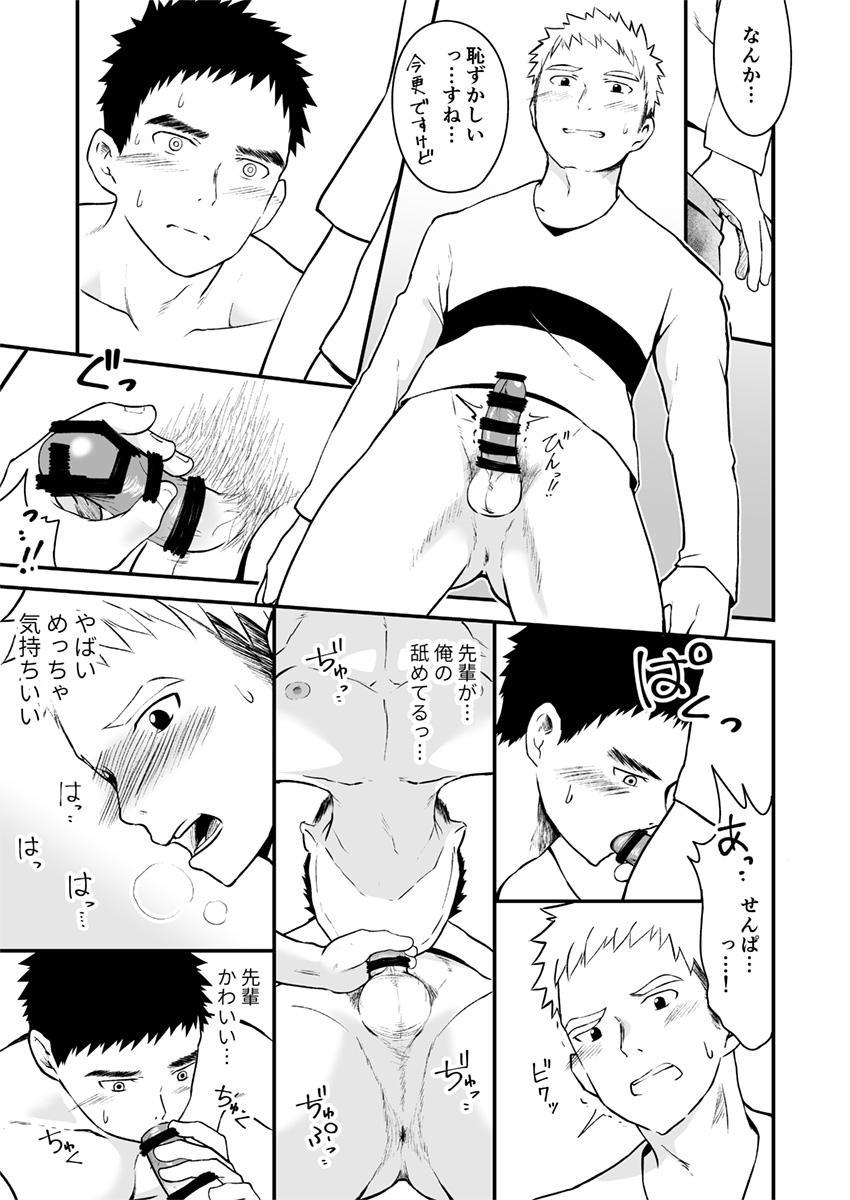 Sukoshi to Ippai no Seishun 55