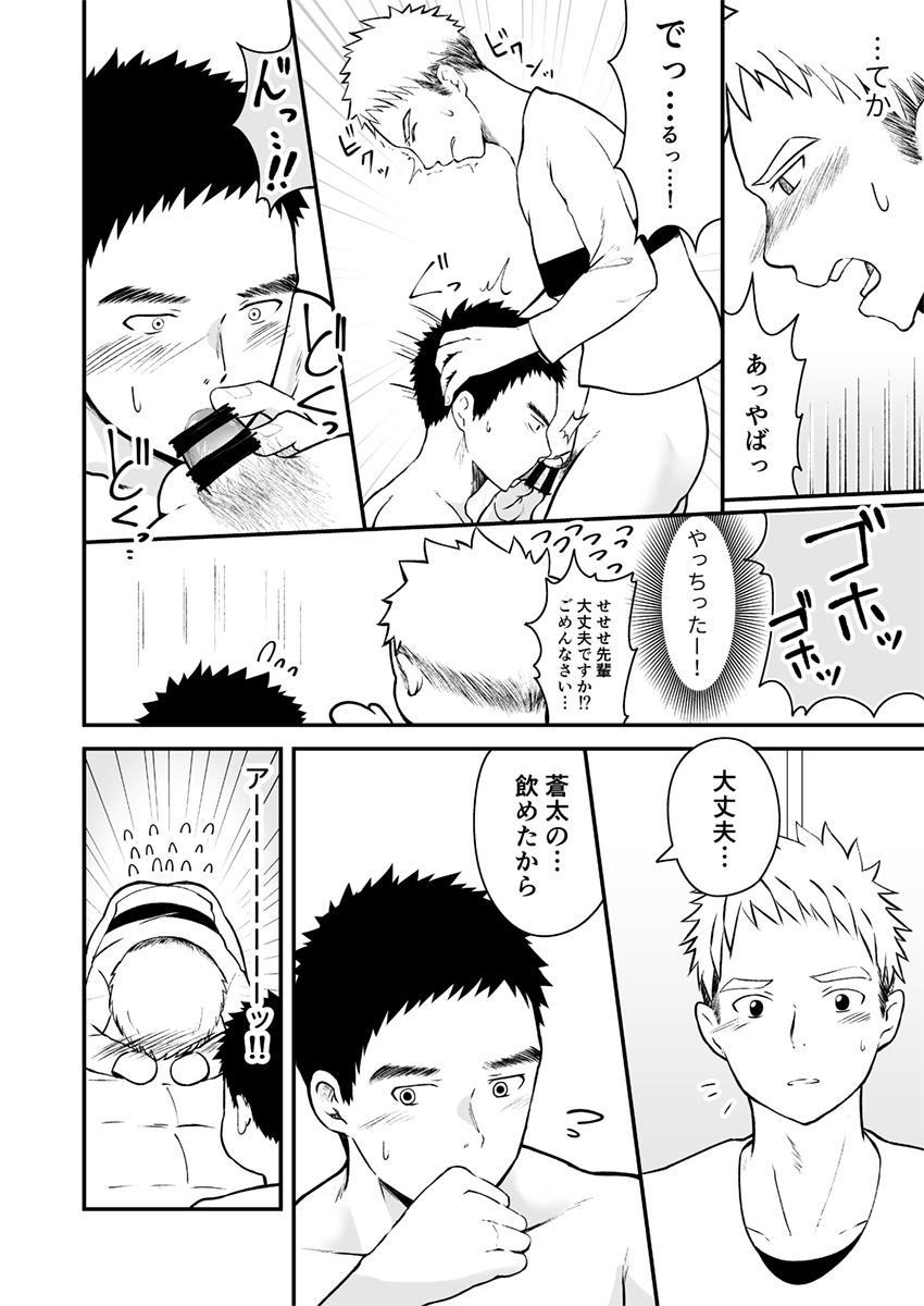 Sukoshi to Ippai no Seishun 56