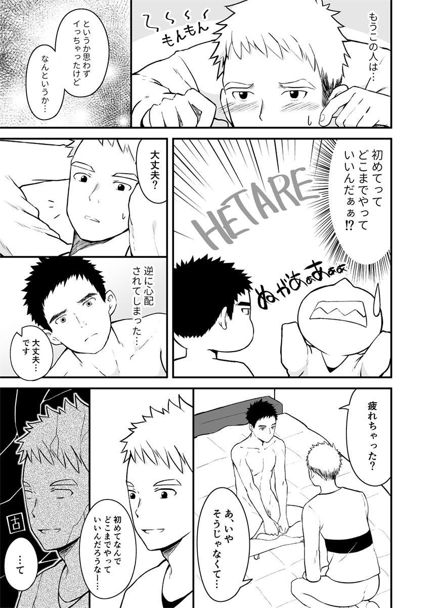 Sukoshi to Ippai no Seishun 57