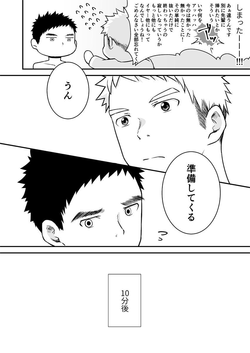 Sukoshi to Ippai no Seishun 58