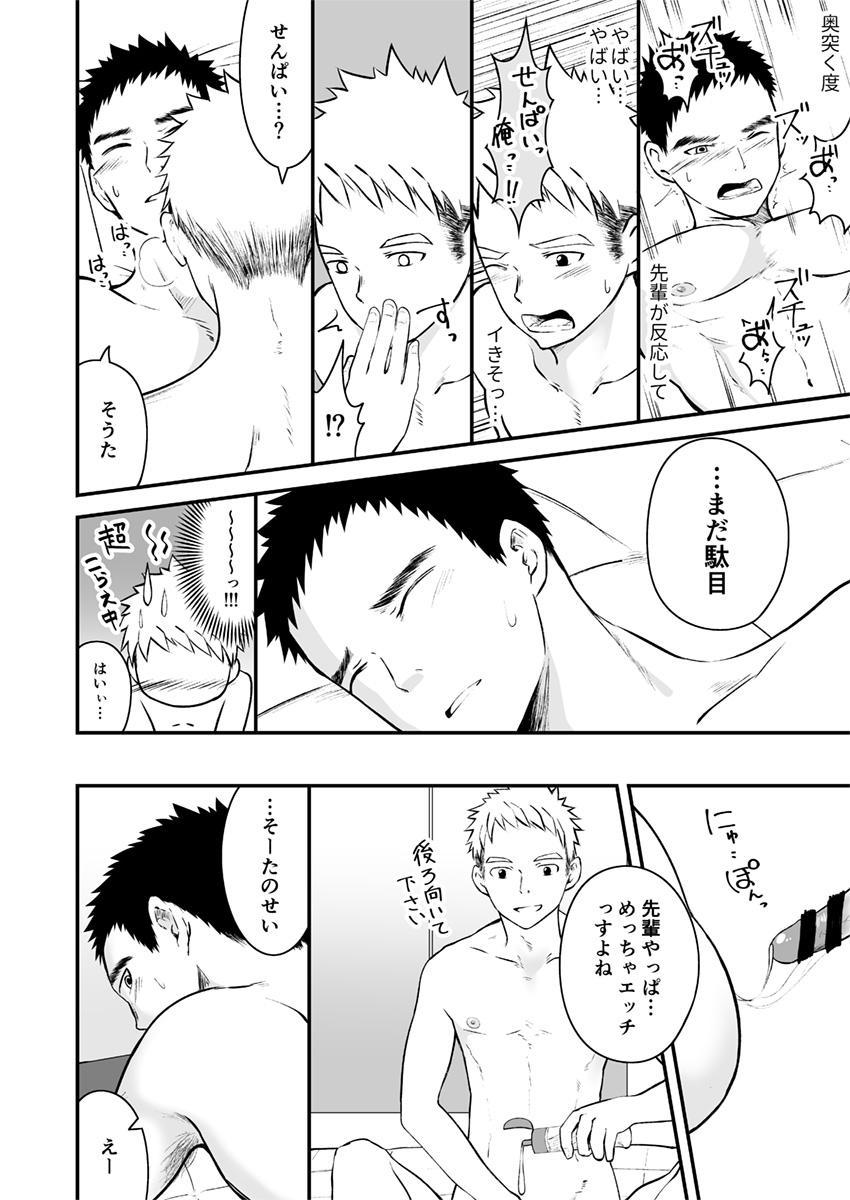 Sukoshi to Ippai no Seishun 66