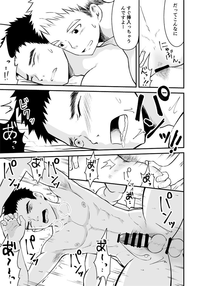 Sukoshi to Ippai no Seishun 67
