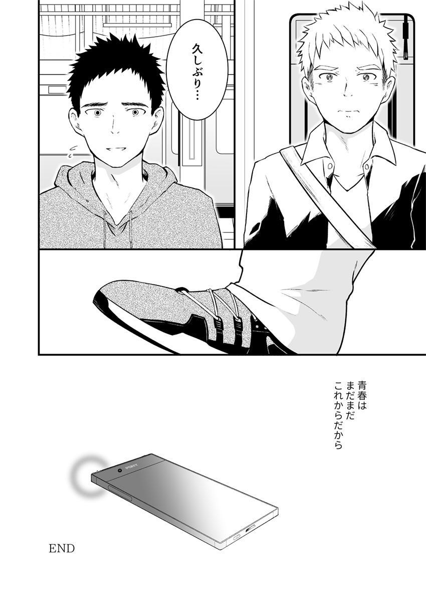 Sukoshi to Ippai no Seishun 72