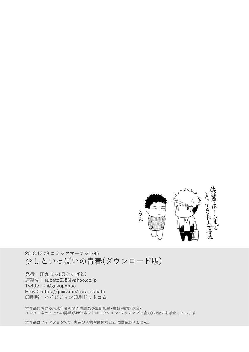 Sukoshi to Ippai no Seishun 73