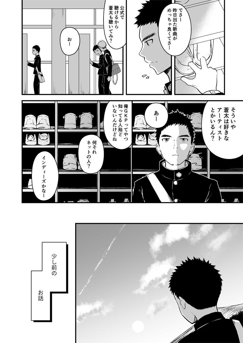 Sukoshi to Ippai no Seishun 74