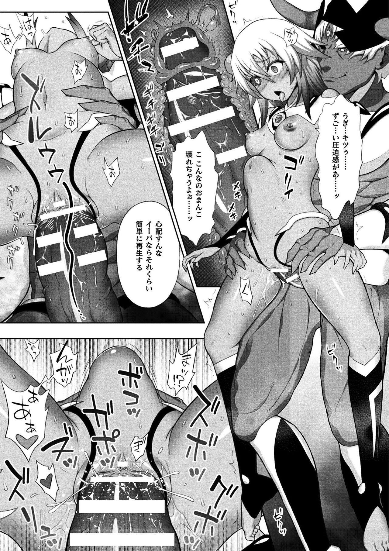 Kukkoro Heroines Vol. 12 10