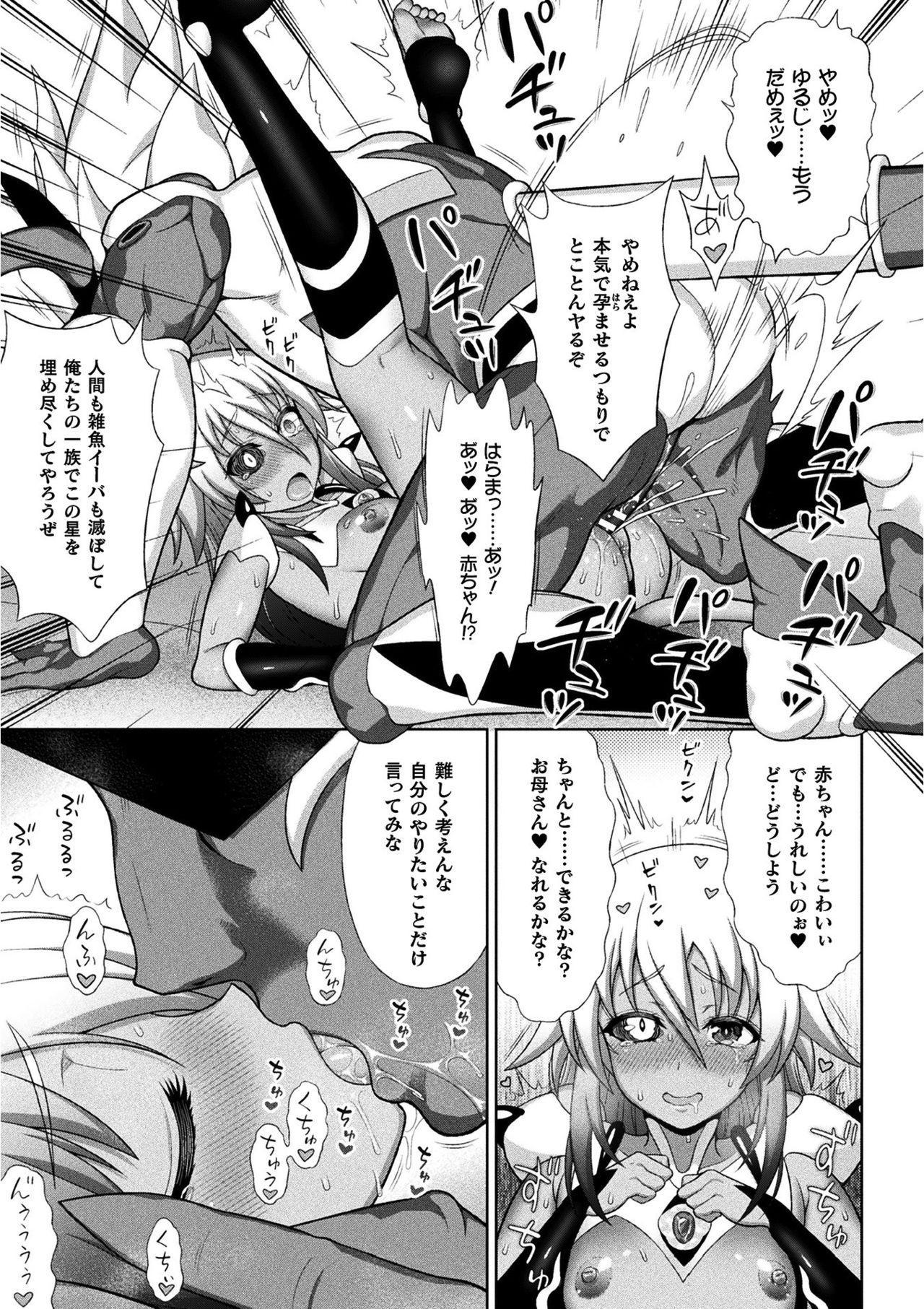 Kukkoro Heroines Vol. 12 22