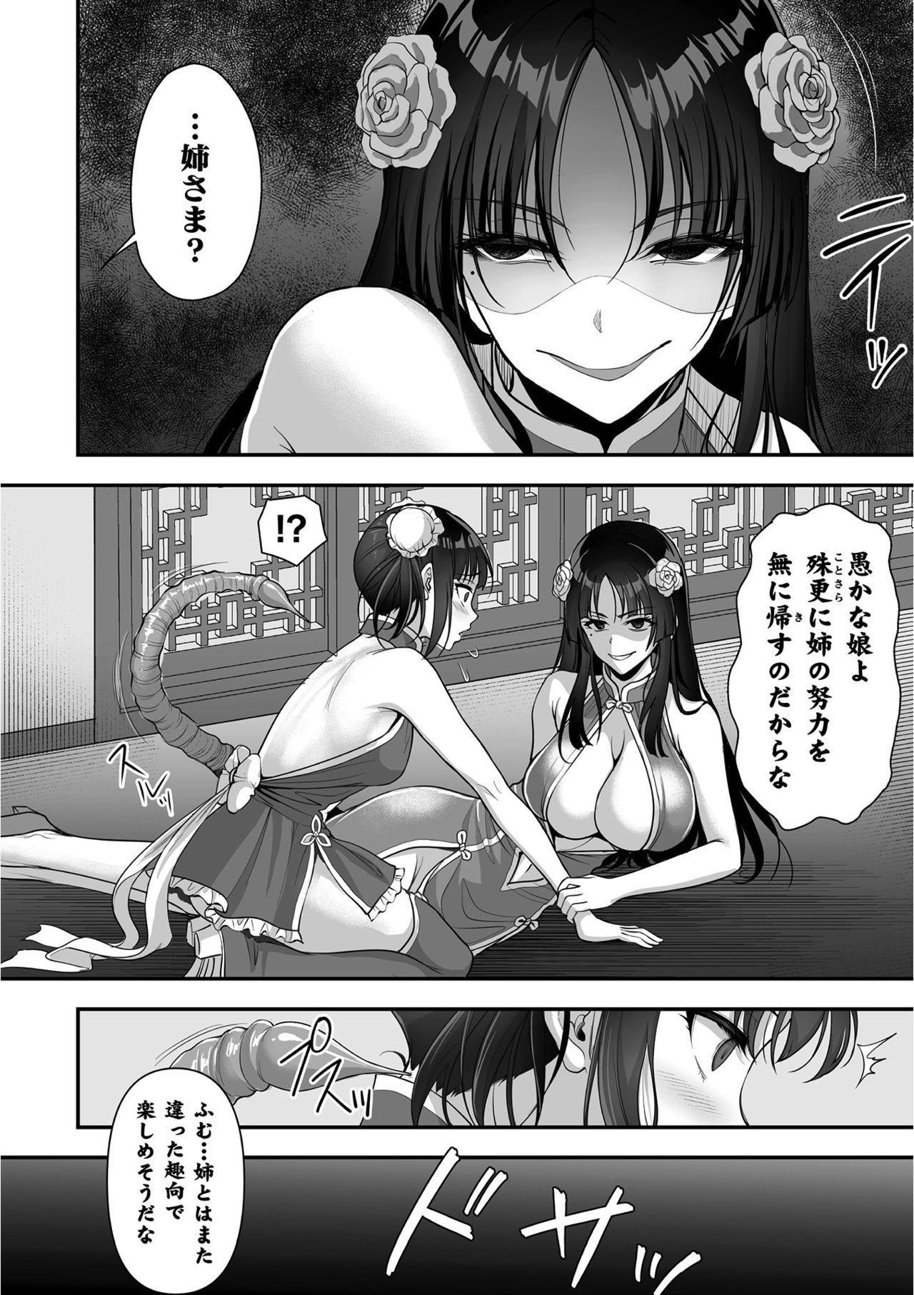 Kukkoro Heroines Vol. 12 31