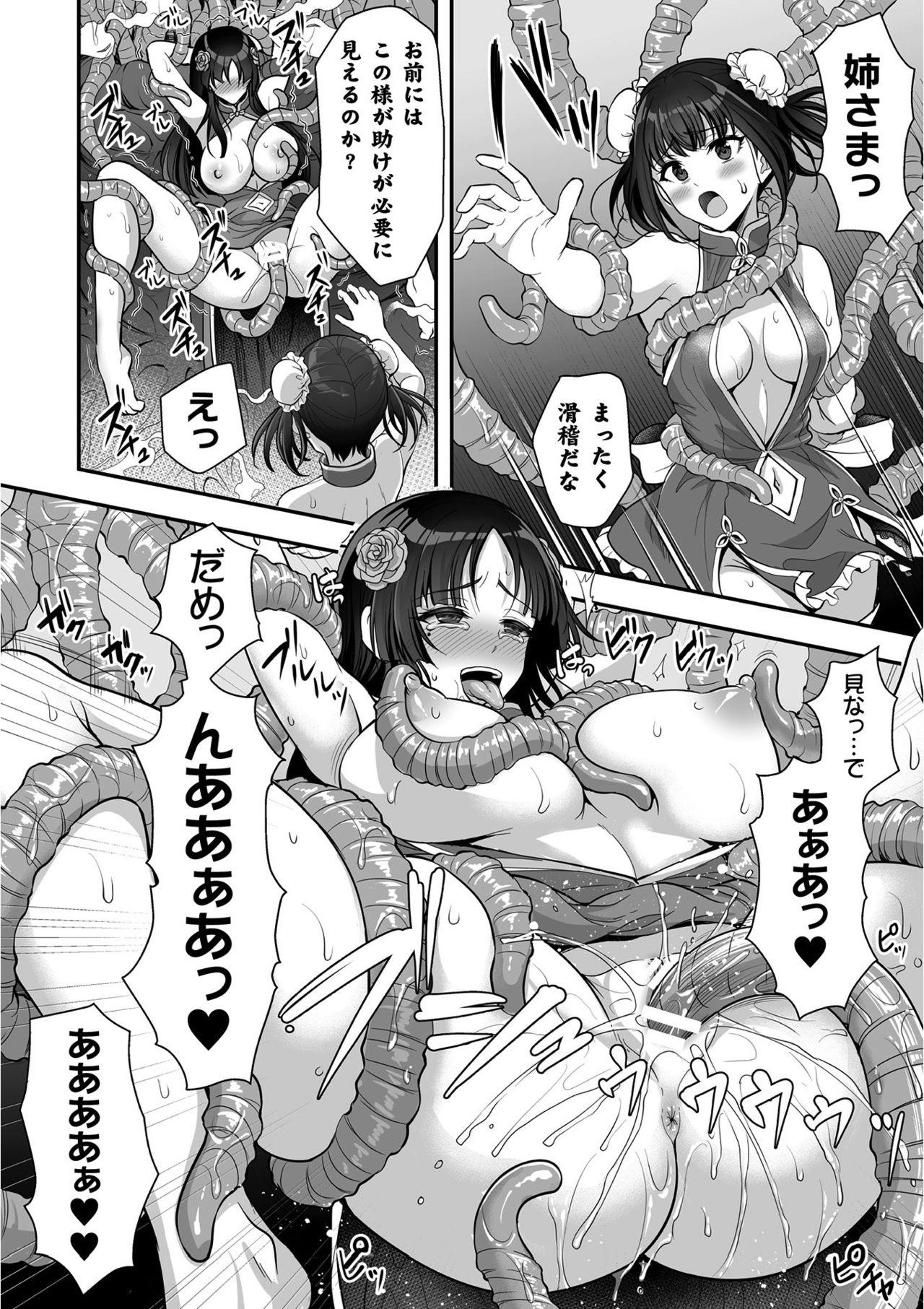 Kukkoro Heroines Vol. 12 33