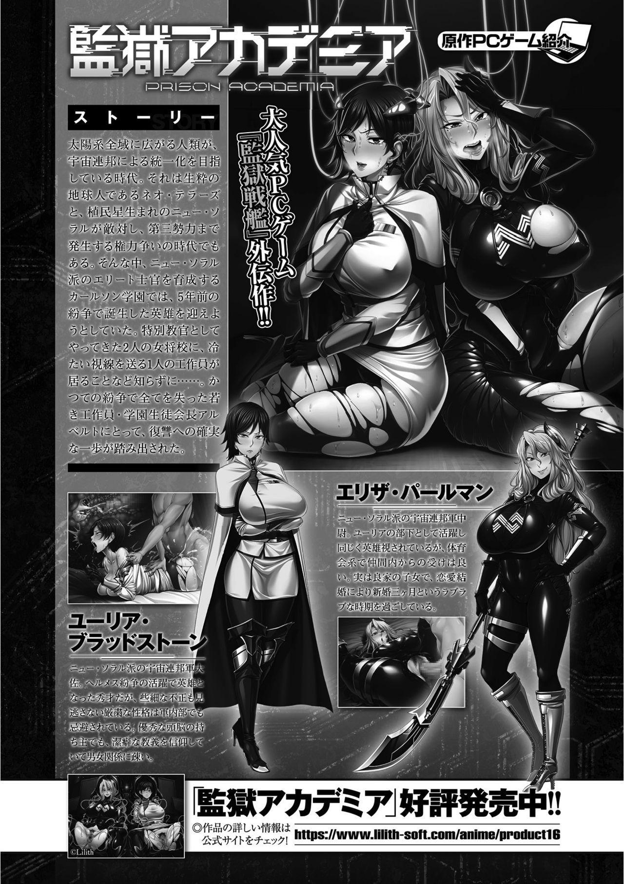 Kukkoro Heroines Vol. 12 51