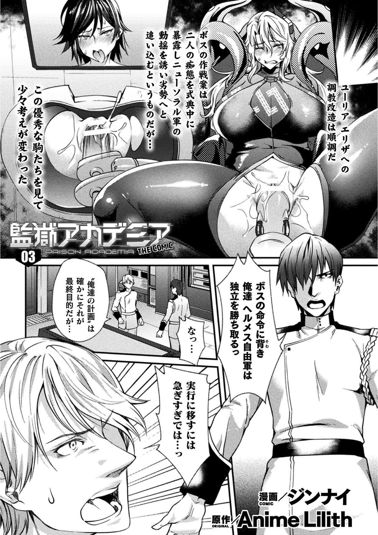 Kukkoro Heroines Vol. 12 52
