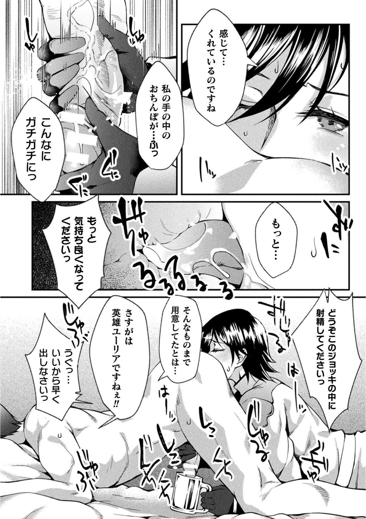 Kukkoro Heroines Vol. 12 60