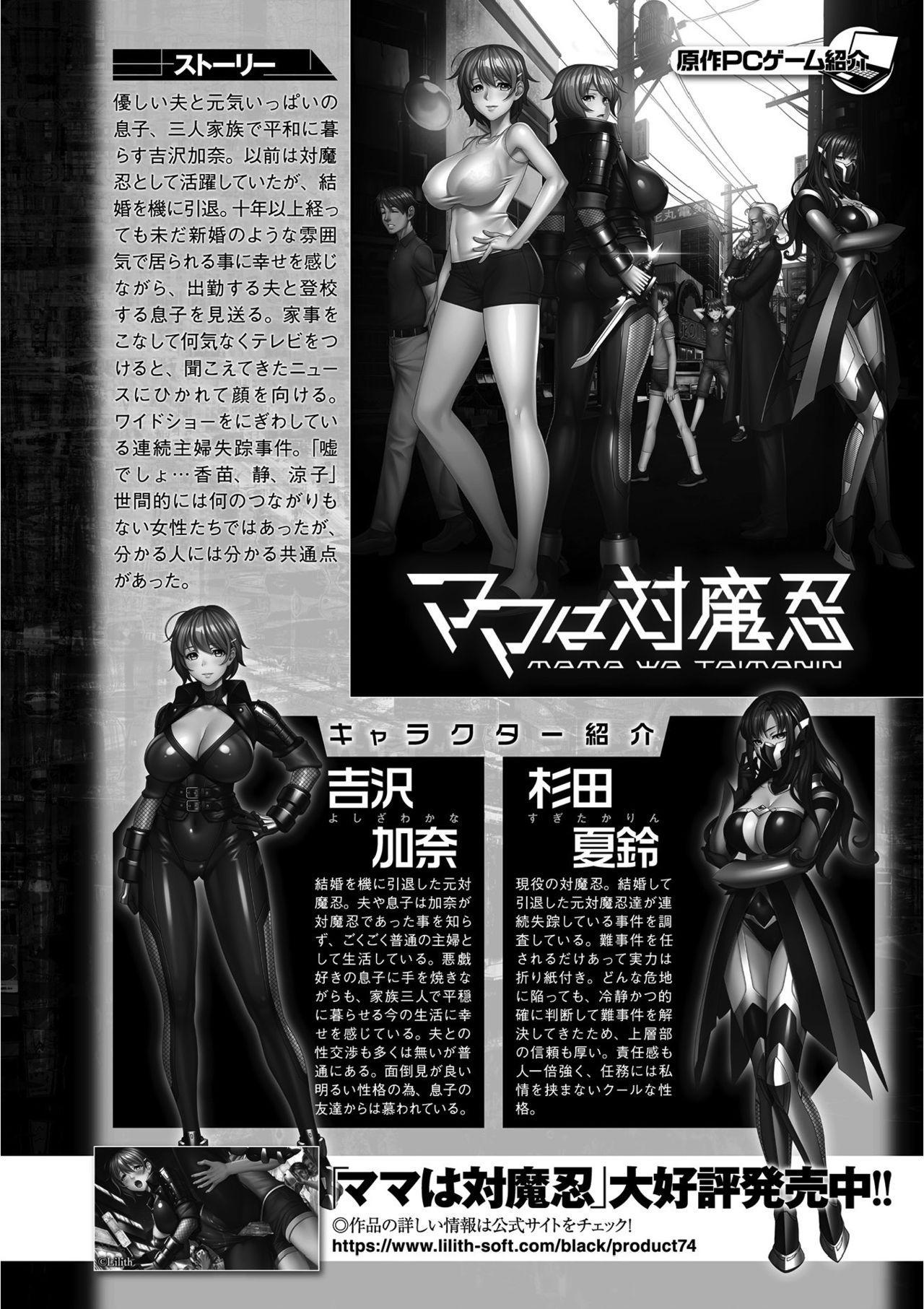 Kukkoro Heroines Vol. 12 73