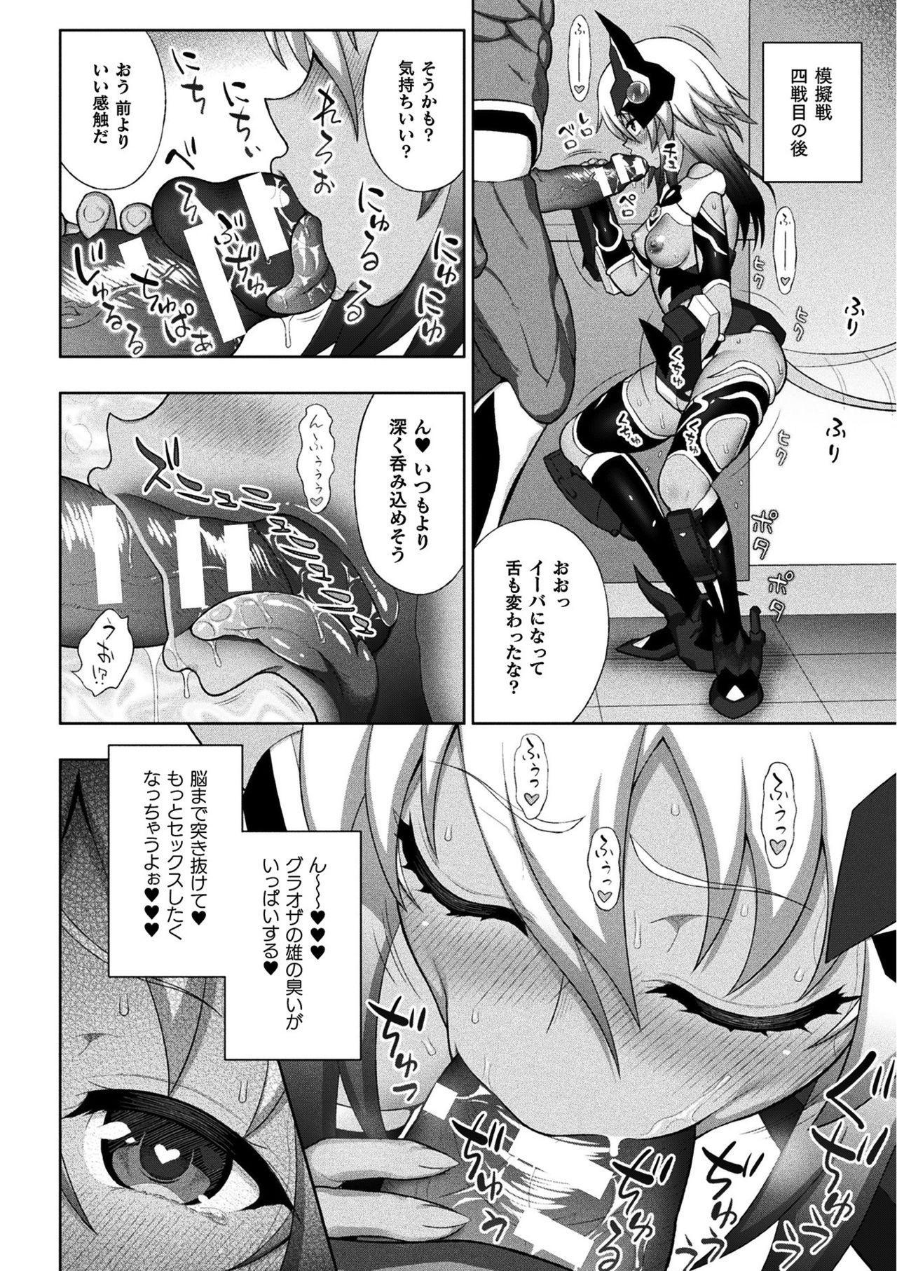 Kukkoro Heroines Vol. 12 7