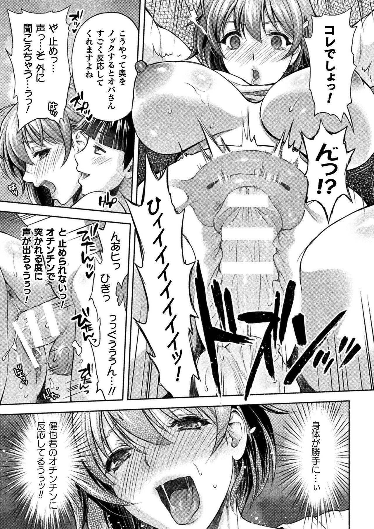 Kukkoro Heroines Vol. 12 90