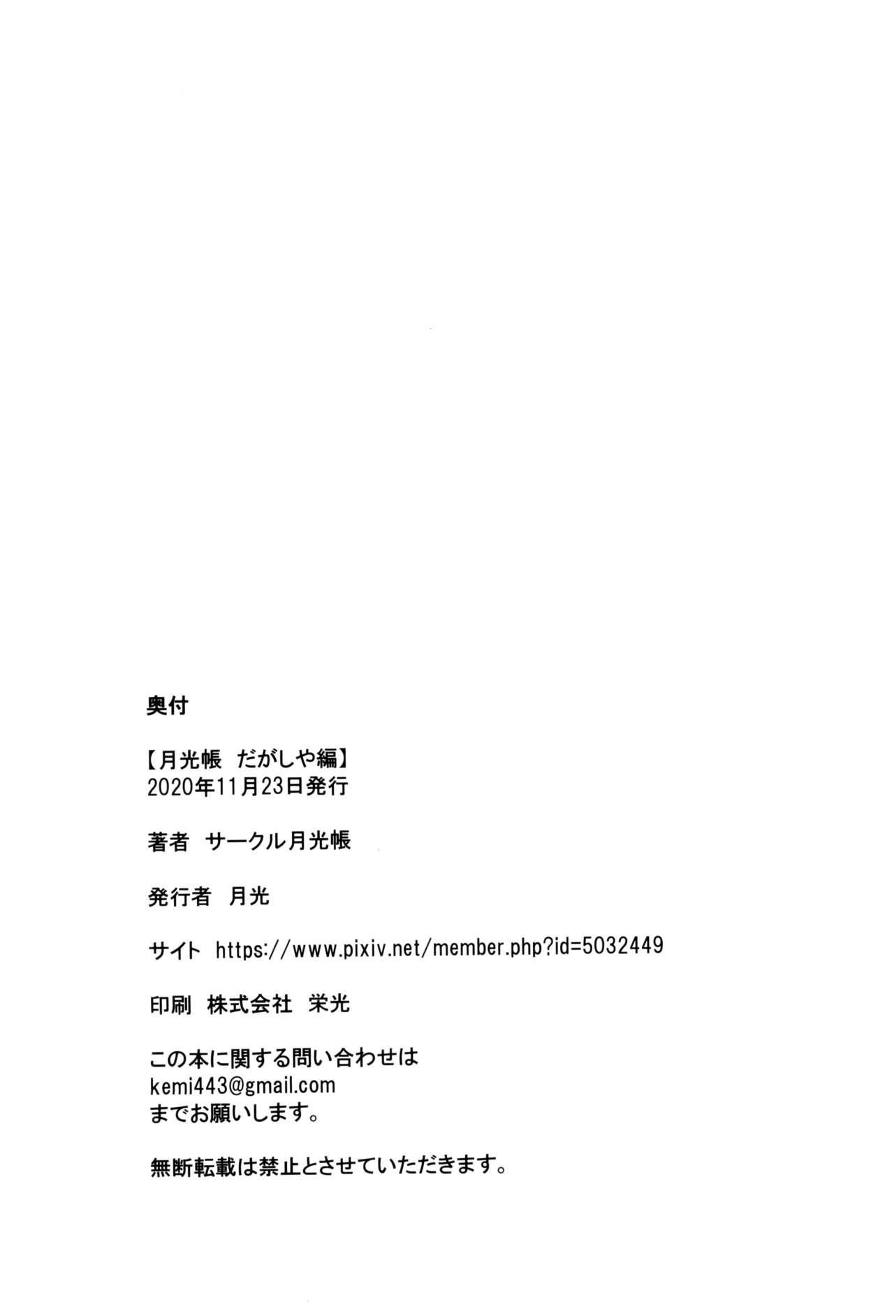 (COMITIA134) [Gekkouchou (Gekkou)] Gekkouchou Dagashi-ya-hen | Moonlight's Records: The Candy Store Chapter [English] {Chrysanthemum} 40