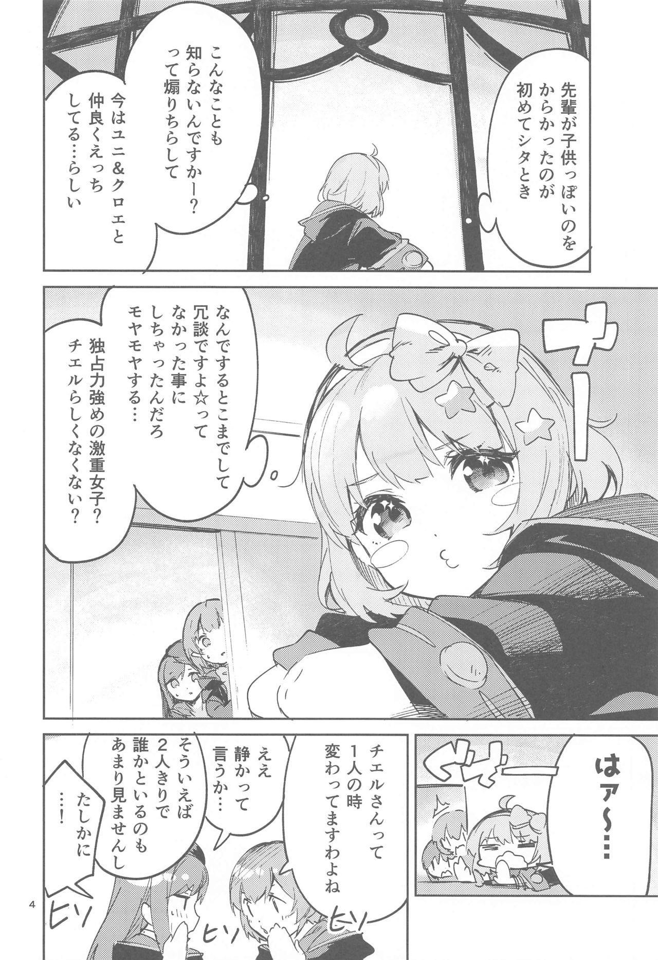 Seishun Dokusenbi 2
