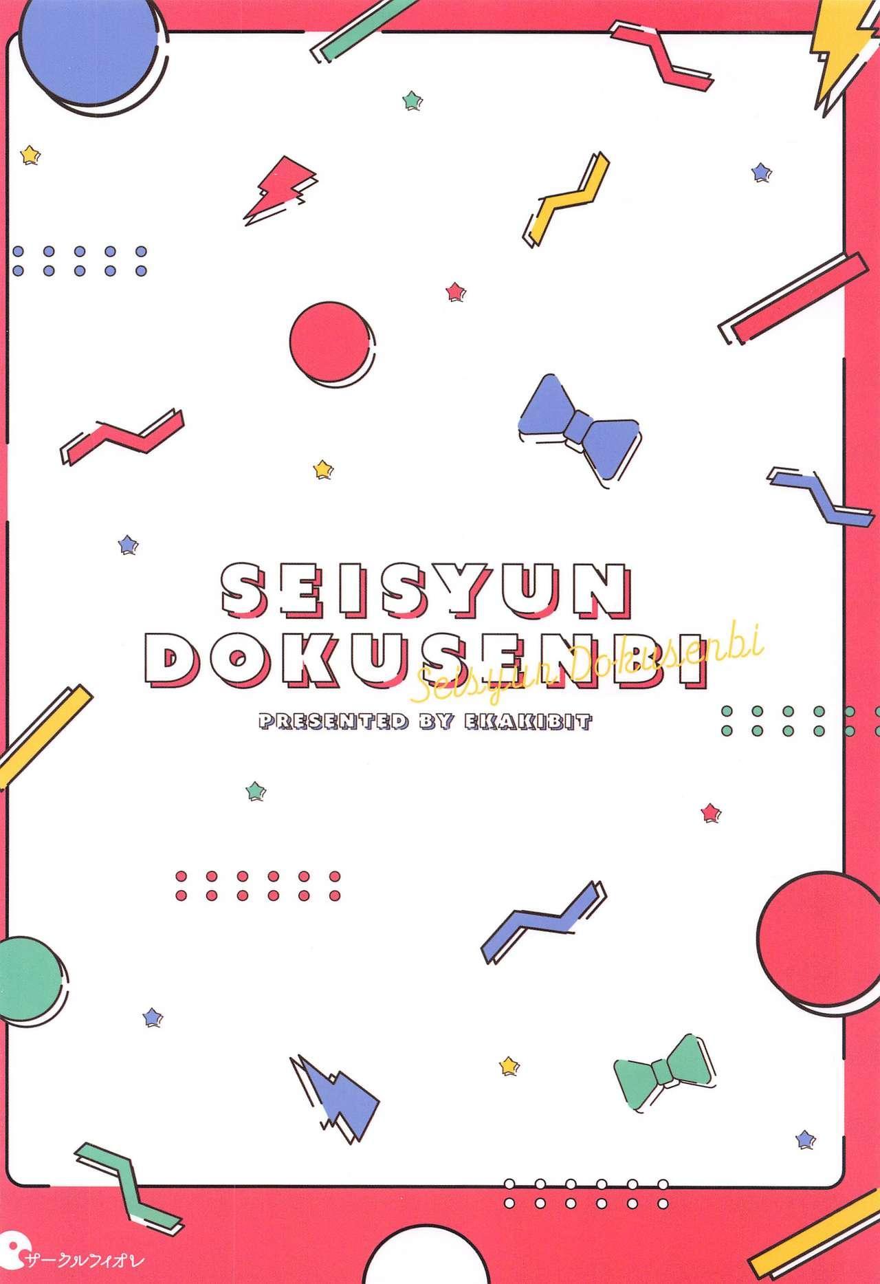 Seishun Dokusenbi 29