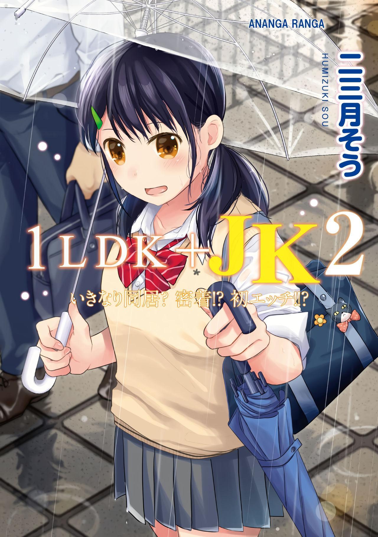 1LDK+JK Ikinari Doukyo? Micchaku!? Hatsu Ecchi!!? Vol.2 0