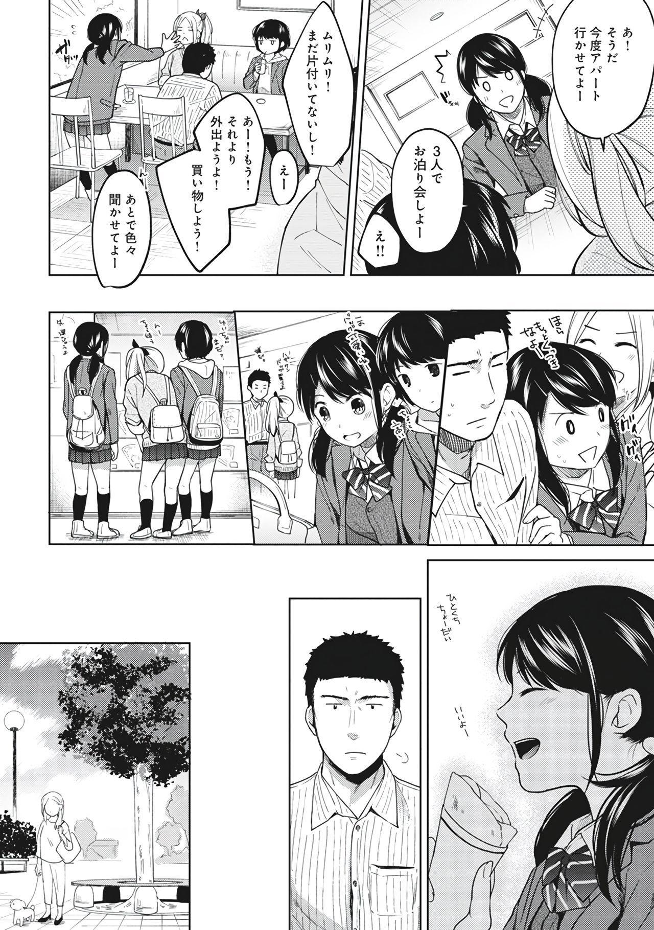 1LDK+JK Ikinari Doukyo? Micchaku!? Hatsu Ecchi!!? Vol.2 9