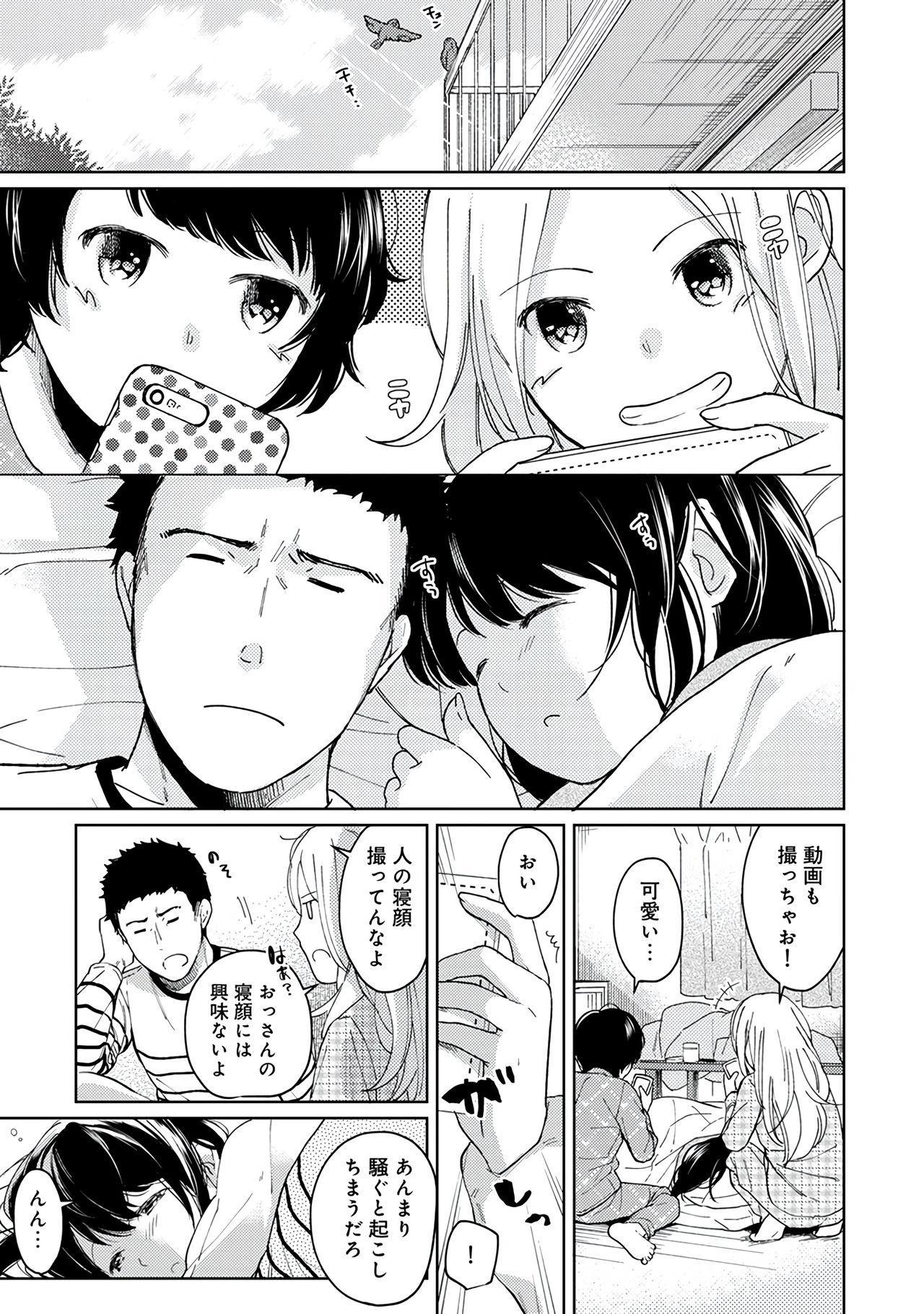 1LDK+JK Ikinari Doukyo? Micchaku!? Hatsu Ecchi!!? Vol.2 108