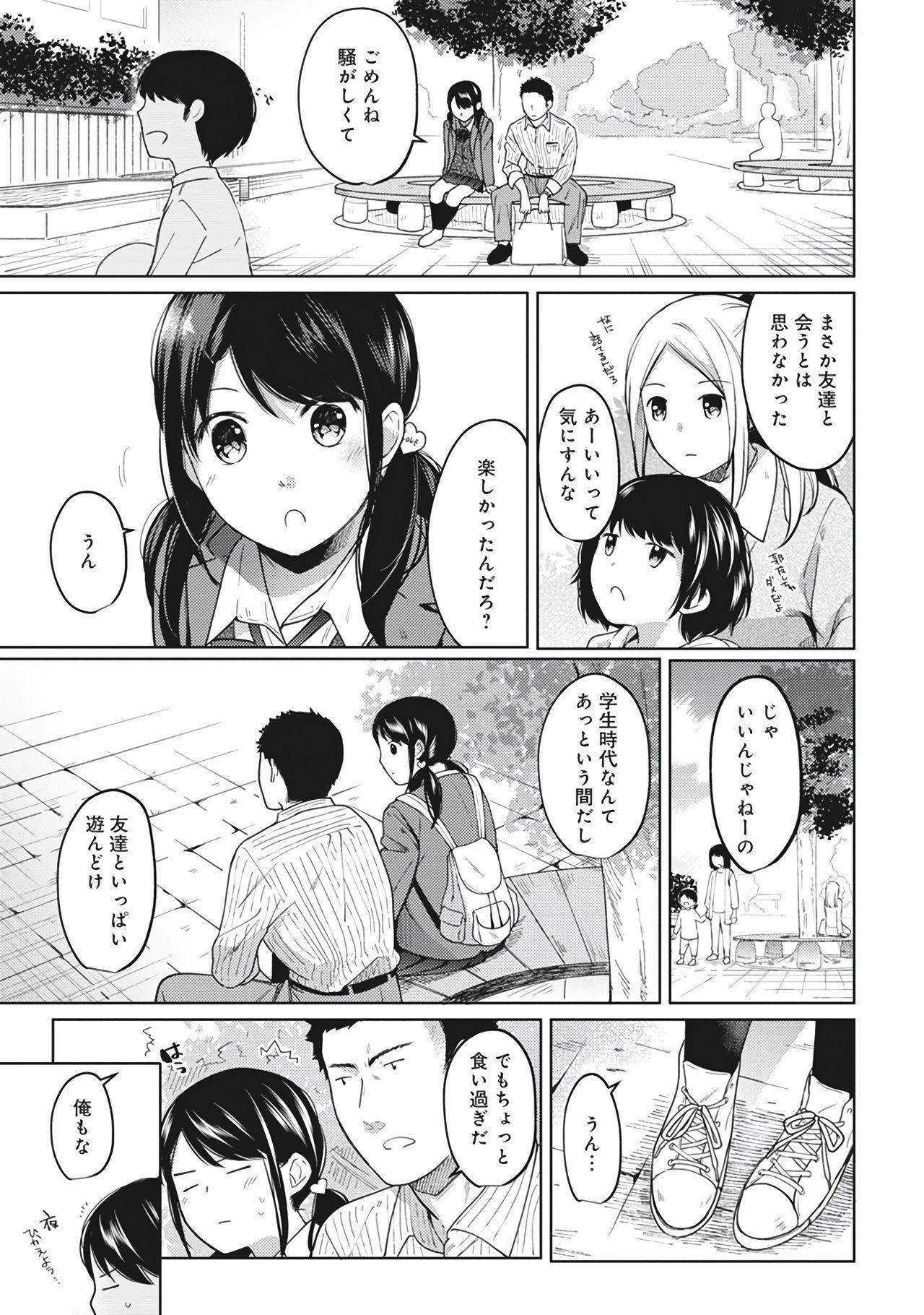 1LDK+JK Ikinari Doukyo? Micchaku!? Hatsu Ecchi!!? Vol.2 10