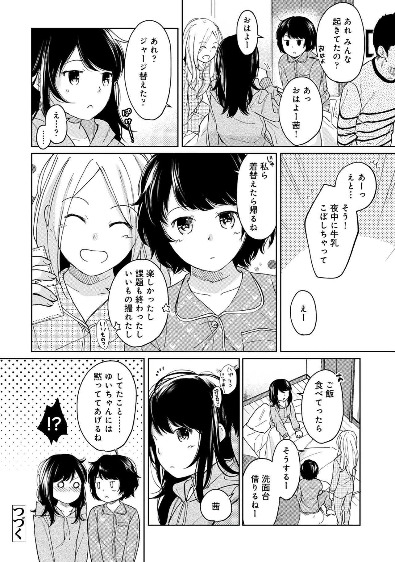 1LDK+JK Ikinari Doukyo? Micchaku!? Hatsu Ecchi!!? Vol.2 109