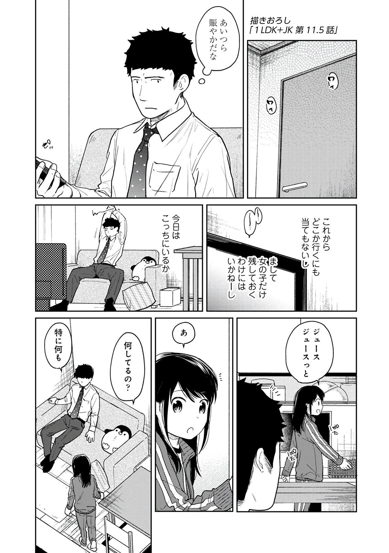 1LDK+JK Ikinari Doukyo? Micchaku!? Hatsu Ecchi!!? Vol.2 110