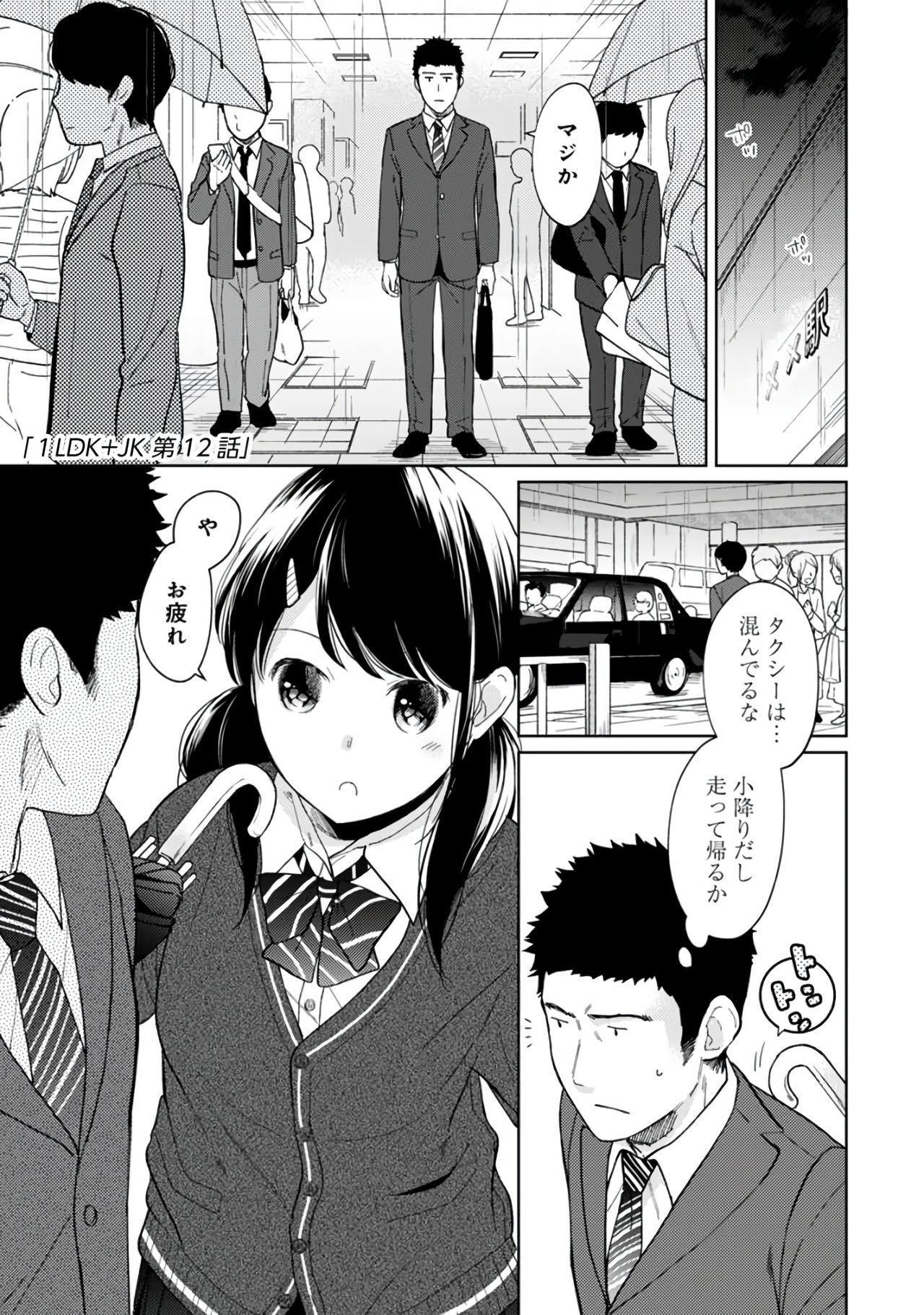 1LDK+JK Ikinari Doukyo? Micchaku!? Hatsu Ecchi!!? Vol.2 114