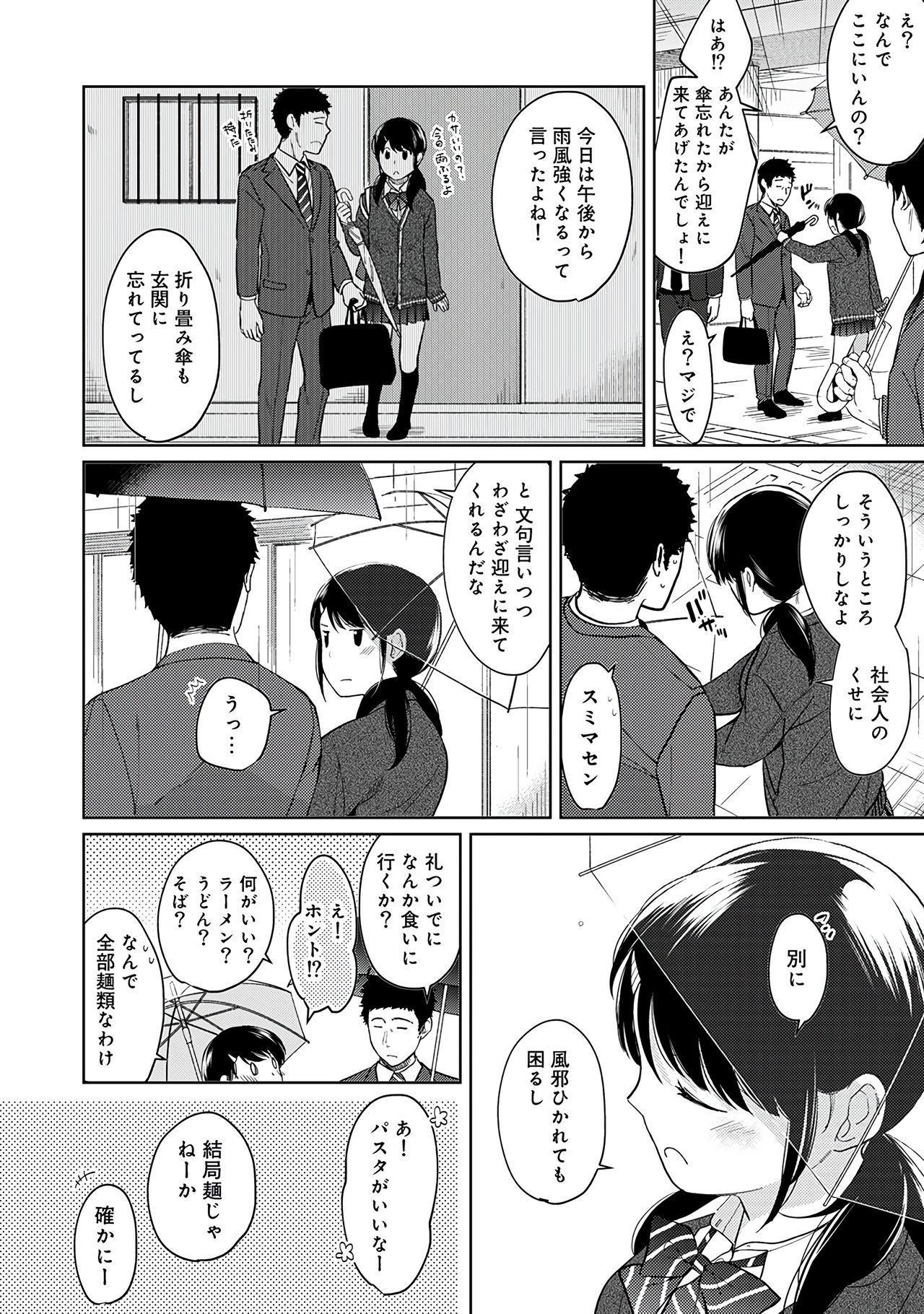 1LDK+JK Ikinari Doukyo? Micchaku!? Hatsu Ecchi!!? Vol.2 115