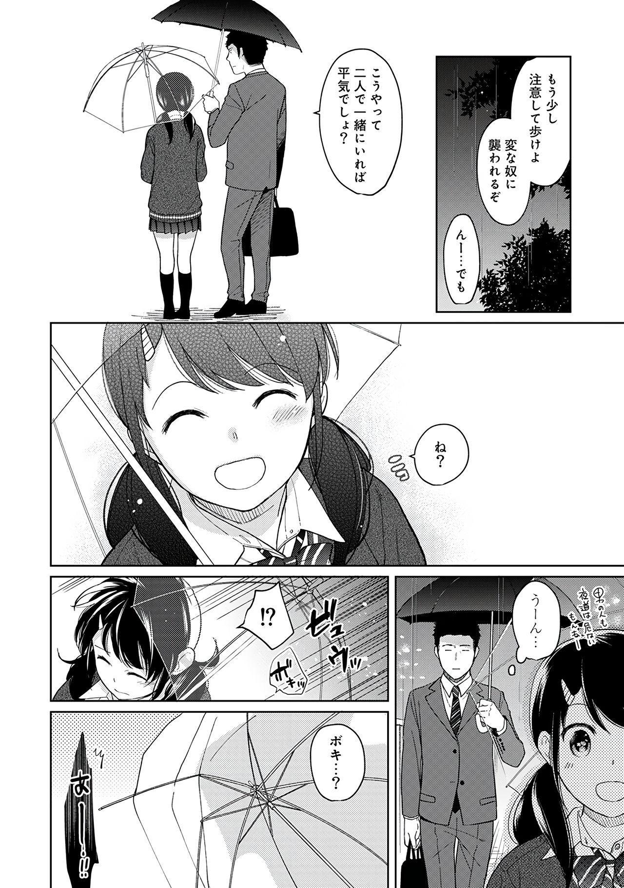 1LDK+JK Ikinari Doukyo? Micchaku!? Hatsu Ecchi!!? Vol.2 117