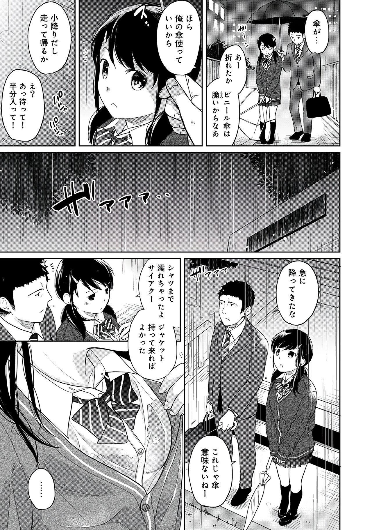 1LDK+JK Ikinari Doukyo? Micchaku!? Hatsu Ecchi!!? Vol.2 118