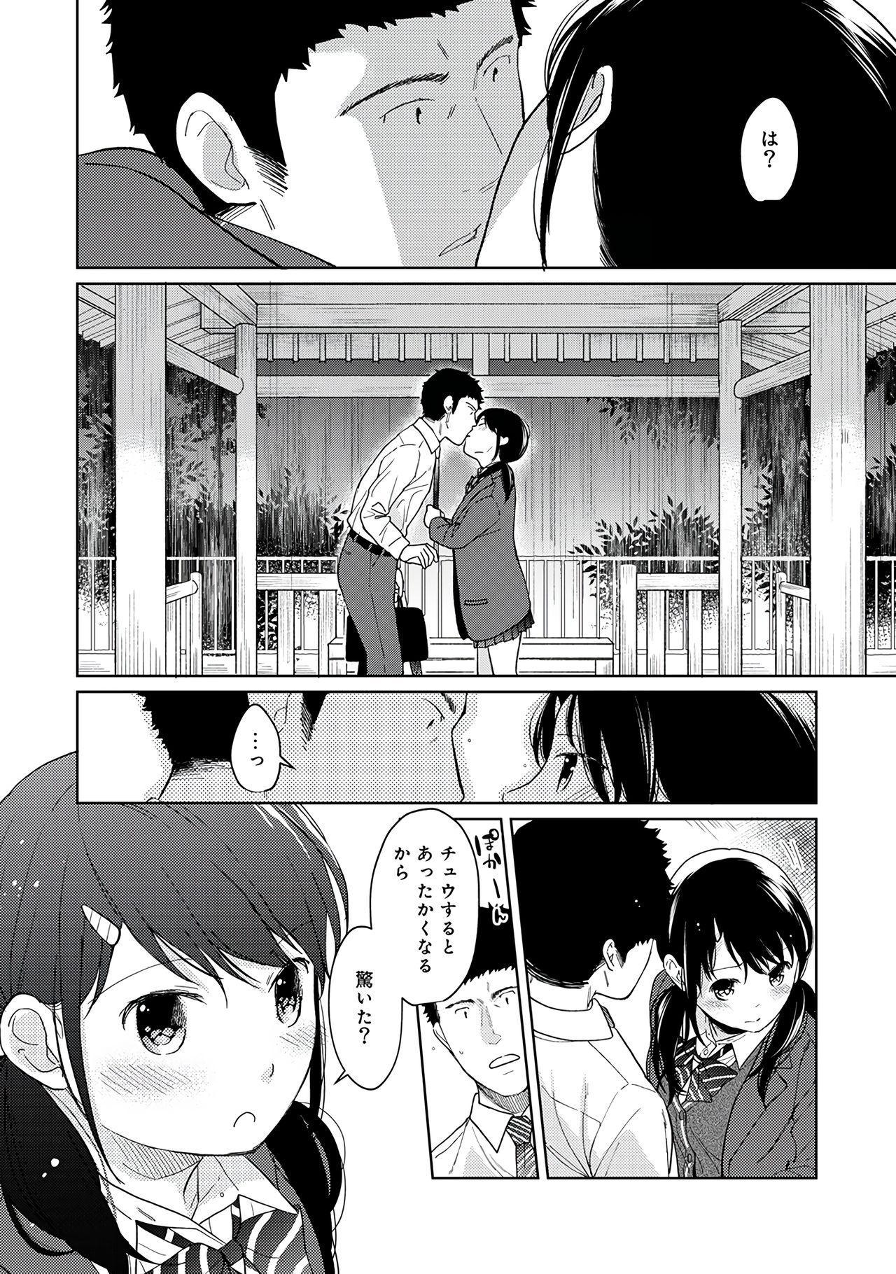 1LDK+JK Ikinari Doukyo? Micchaku!? Hatsu Ecchi!!? Vol.2 121