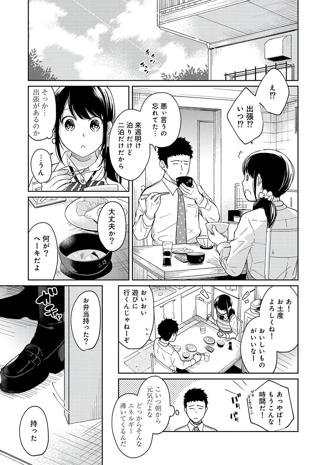 1LDK+JK Ikinari Doukyo? Micchaku!? Hatsu Ecchi!!? Vol.2 136