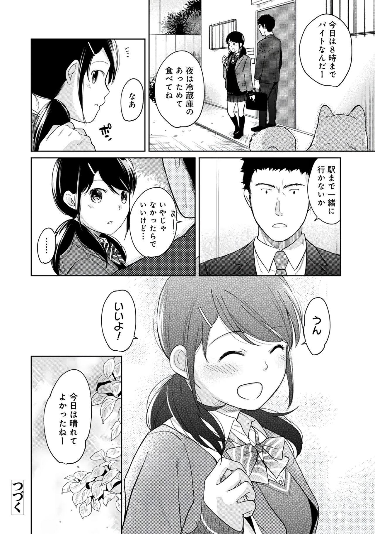 1LDK+JK Ikinari Doukyo? Micchaku!? Hatsu Ecchi!!? Vol.2 137