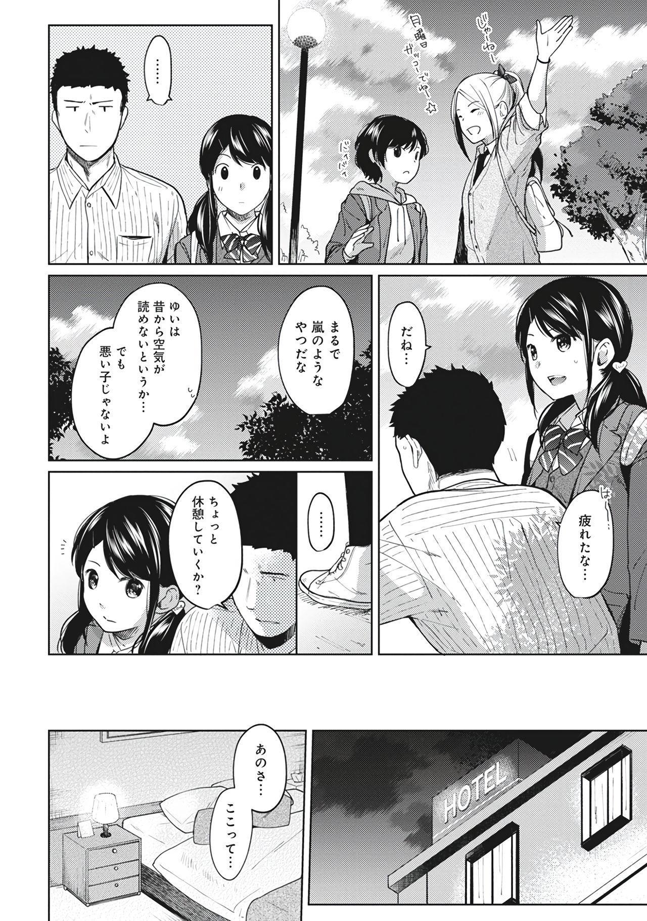 1LDK+JK Ikinari Doukyo? Micchaku!? Hatsu Ecchi!!? Vol.2 13