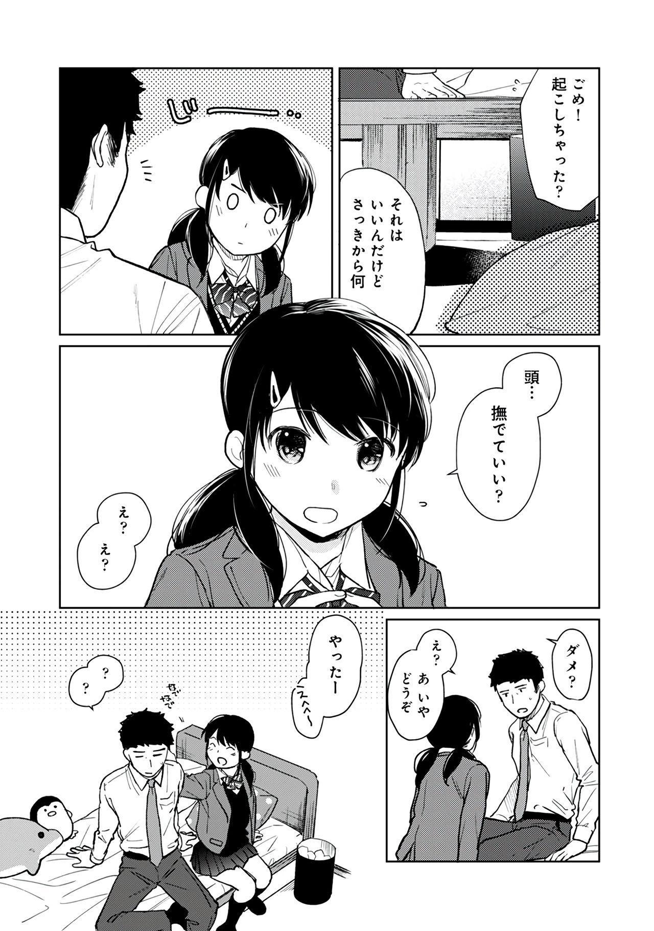 1LDK+JK Ikinari Doukyo? Micchaku!? Hatsu Ecchi!!? Vol.2 140