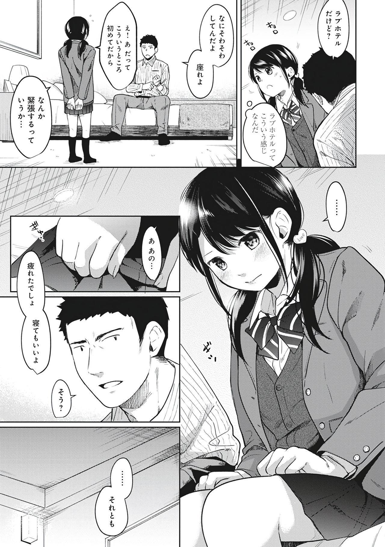 1LDK+JK Ikinari Doukyo? Micchaku!? Hatsu Ecchi!!? Vol.2 14