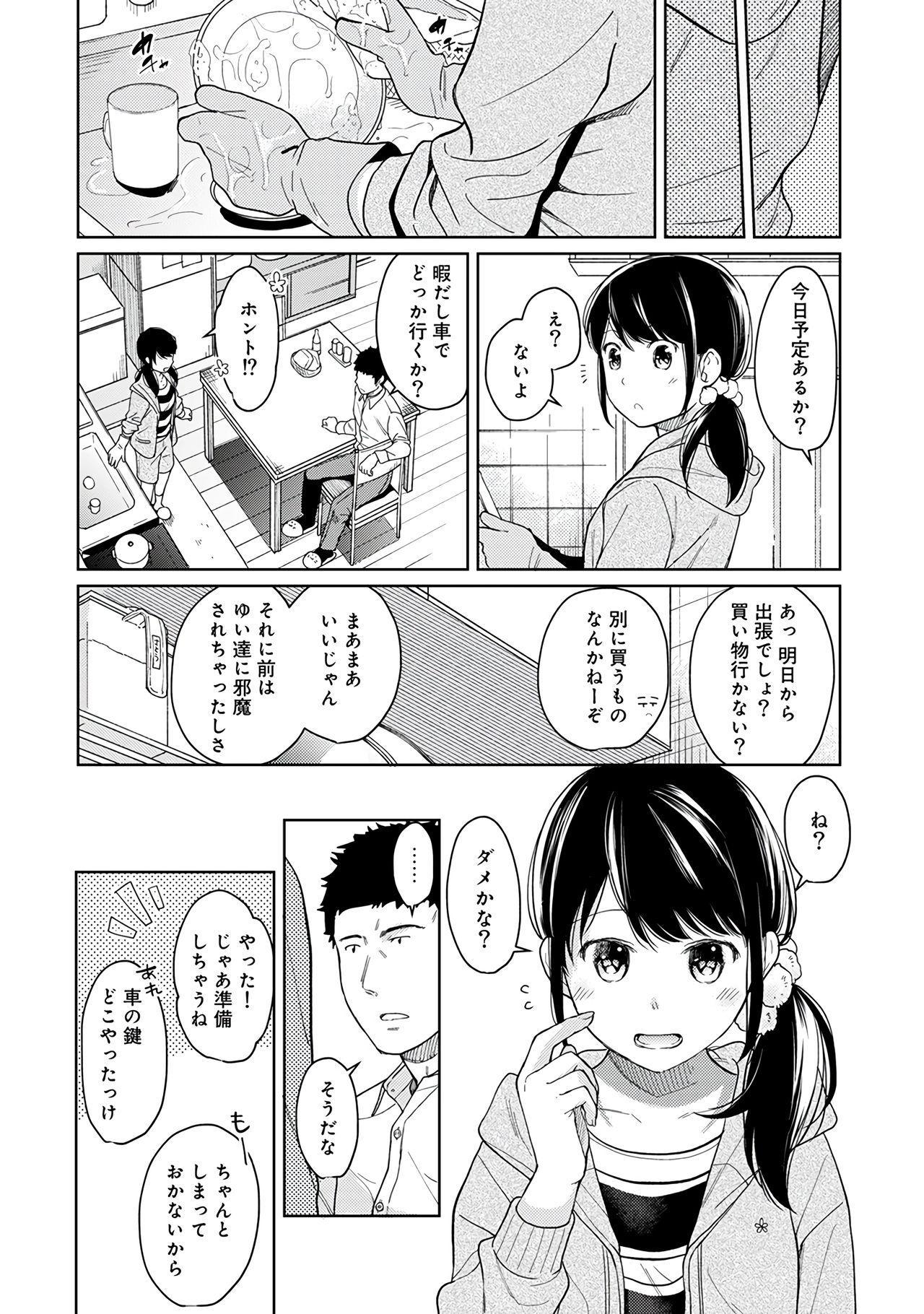 1LDK+JK Ikinari Doukyo? Micchaku!? Hatsu Ecchi!!? Vol.2 149