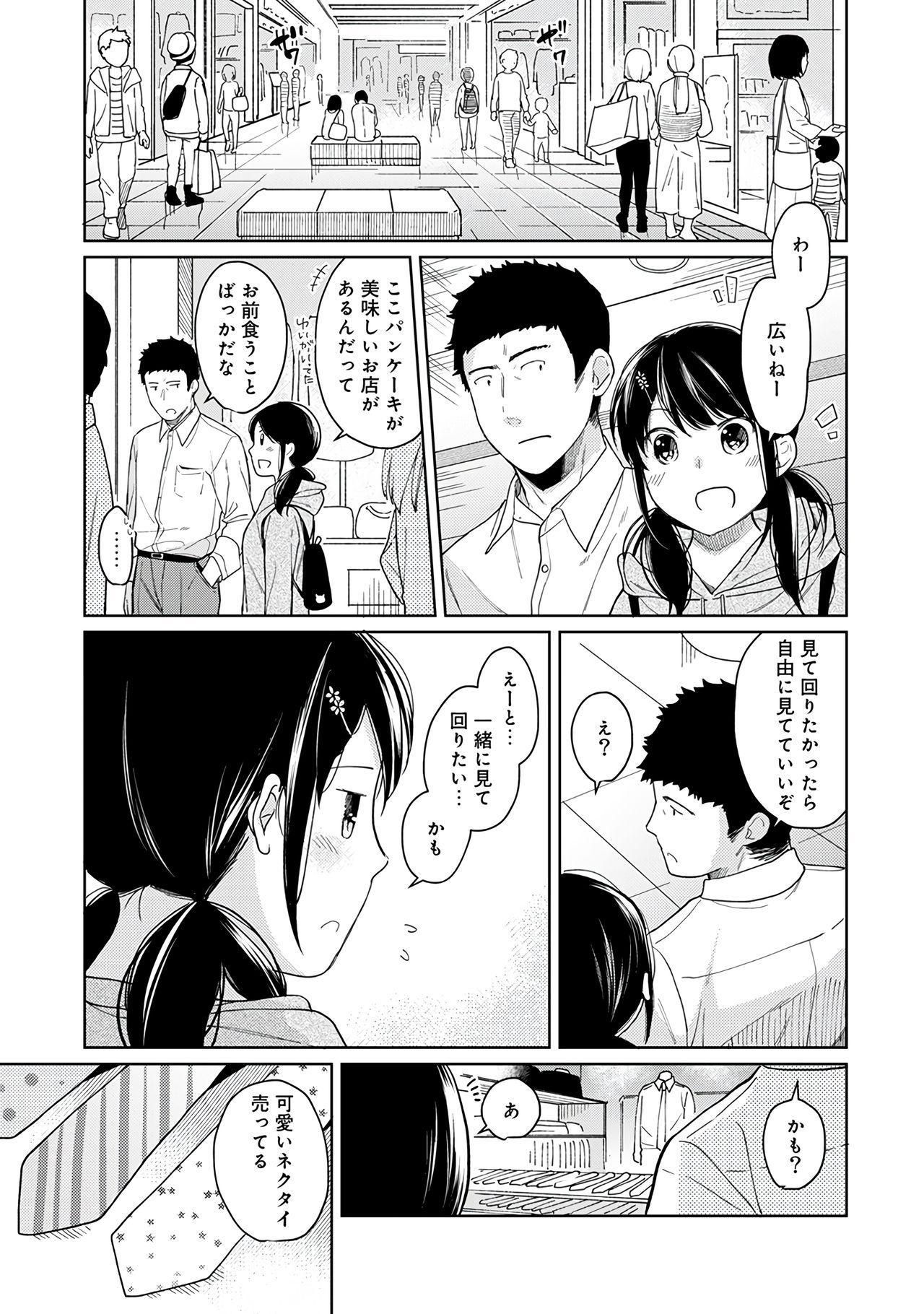 1LDK+JK Ikinari Doukyo? Micchaku!? Hatsu Ecchi!!? Vol.2 150