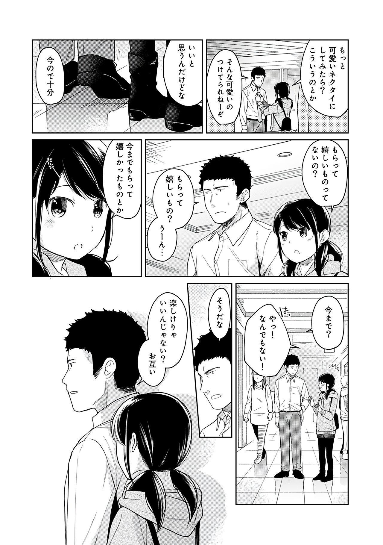 1LDK+JK Ikinari Doukyo? Micchaku!? Hatsu Ecchi!!? Vol.2 151