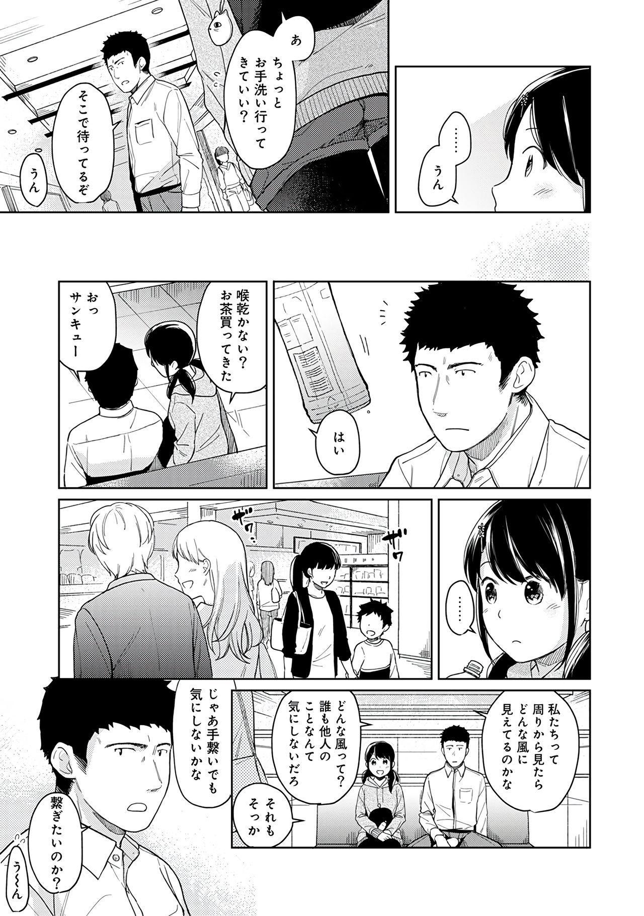 1LDK+JK Ikinari Doukyo? Micchaku!? Hatsu Ecchi!!? Vol.2 152