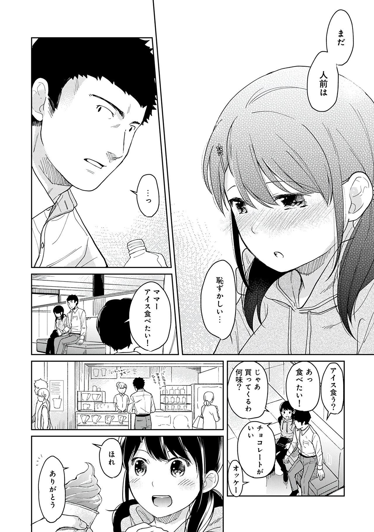 1LDK+JK Ikinari Doukyo? Micchaku!? Hatsu Ecchi!!? Vol.2 153