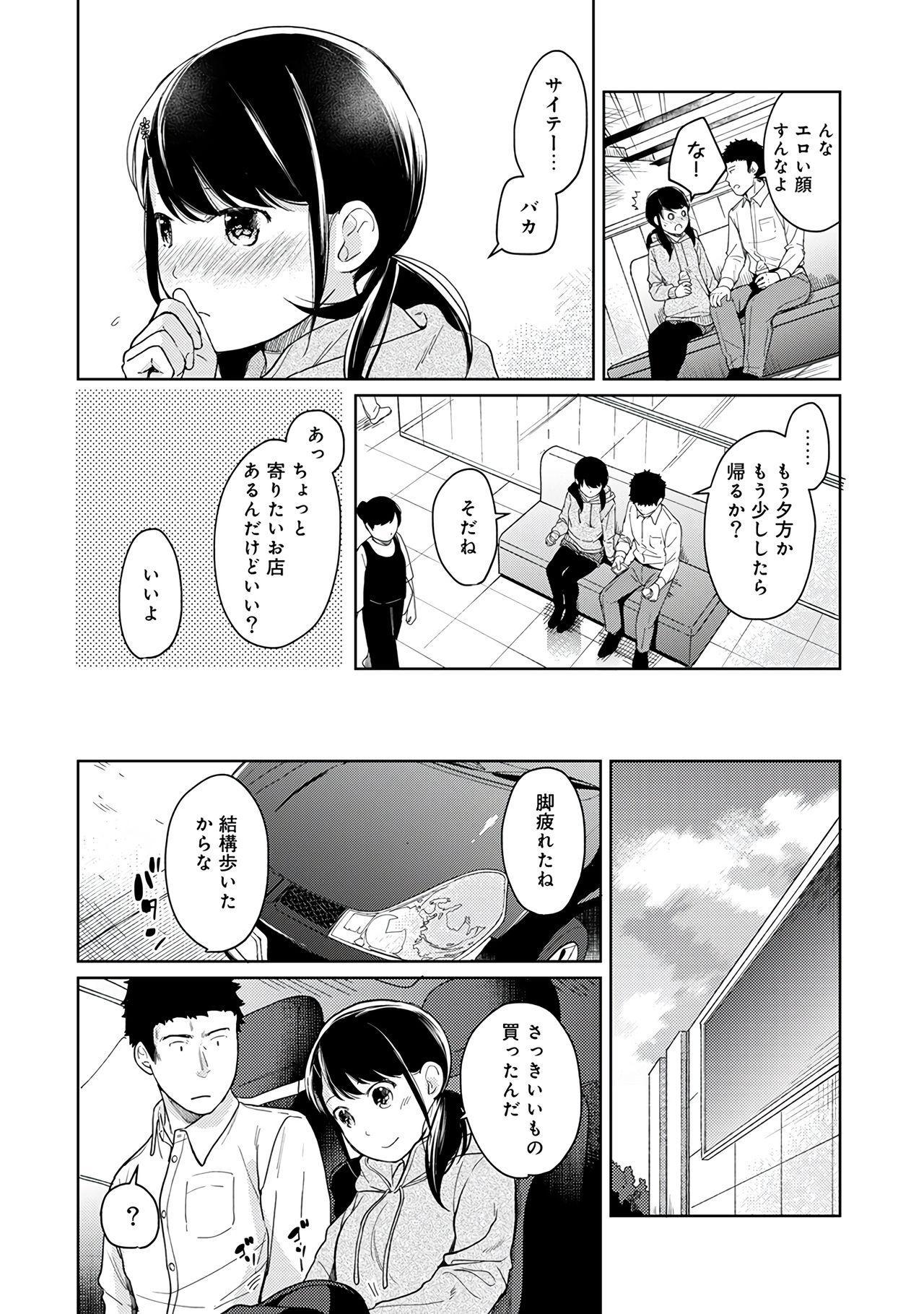 1LDK+JK Ikinari Doukyo? Micchaku!? Hatsu Ecchi!!? Vol.2 155