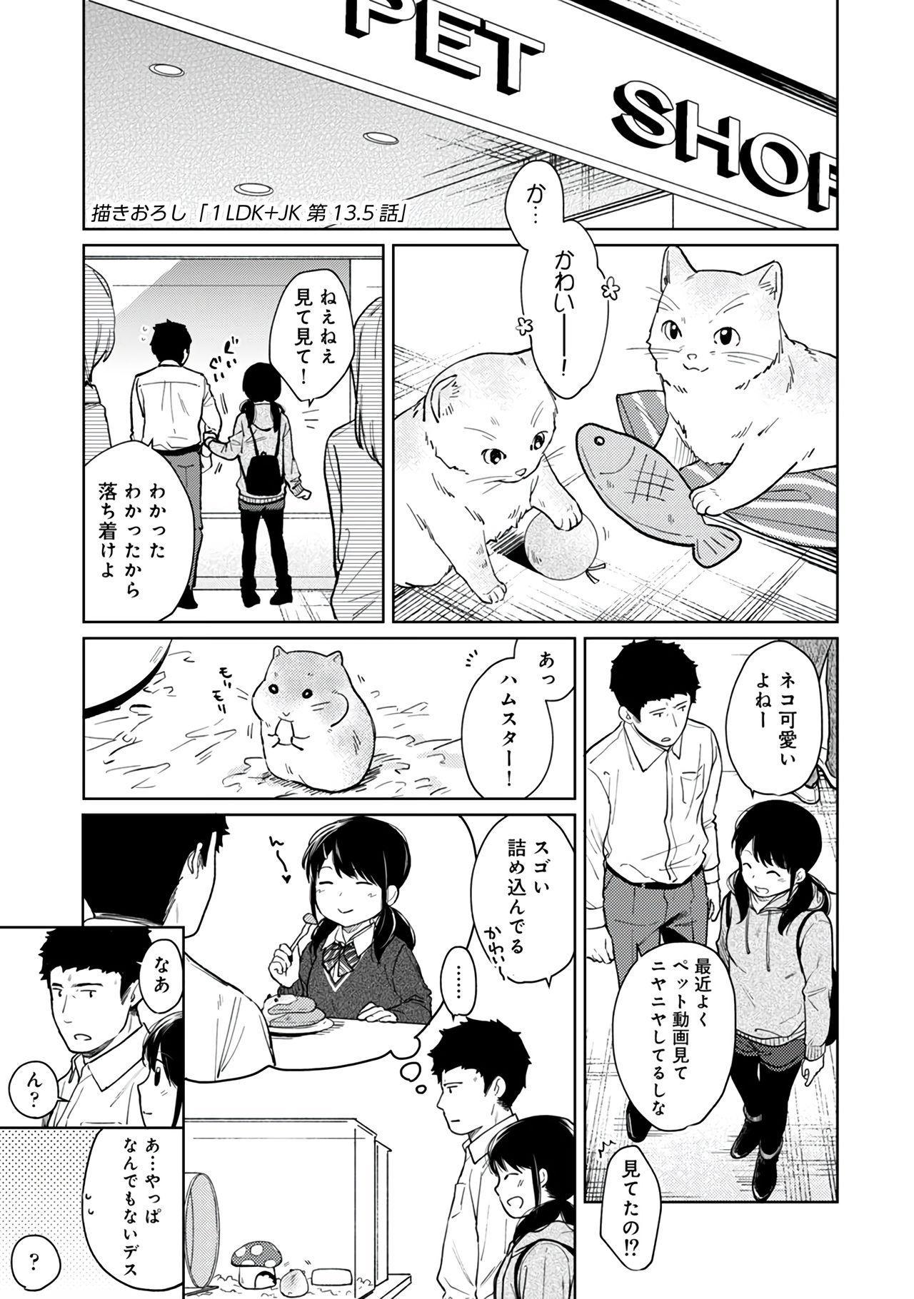 1LDK+JK Ikinari Doukyo? Micchaku!? Hatsu Ecchi!!? Vol.2 168